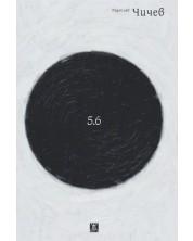 5.6. Поезия -1