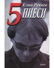 5 пиеси -1