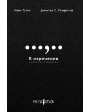 5 изречения -1