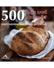 500 вида хляб и печива, които непременно трябва да опитате -1