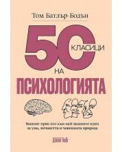 50 класици на психологията -1