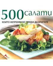500 салати, които непременно трябва да опитате (твърди корици) -1