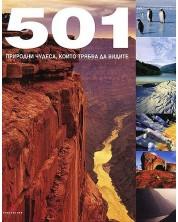 501 природни чудеса, които трябва да видите -1