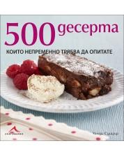 500 десерта, които непременно трябва да опитате -1