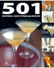 501 коктейла, които трябва да опитате -1