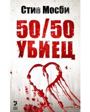 50/50 Убиец -1