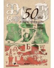 50-те светини, пред които се прекланя всеки българин (твърди корици) -1