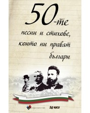 50-те песни и стихове, които ни правят българи (твърди корици) -1