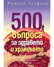 500 въпроса за здравето и храненето -1