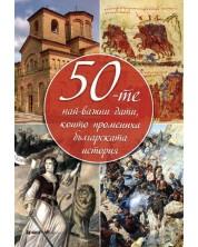 50-те най-важни дати, които промениха българската история (меки корици) -1