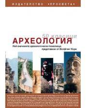 50 класици. Археология -1