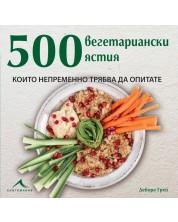 500 вегетариански ястия, които непременно трябва да опитате -1