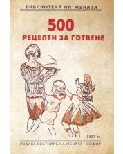500 рецепти за готвене -1
