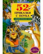 52 приказки с поука с любими приказни герои -1