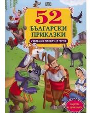 52 български приказки с любими приказни герои -1