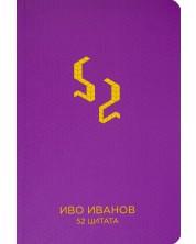 52 цитата. Иво Иванов -1