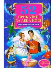 52 приказки за лека нощ с любими приказни герои