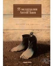 55 меланхолии на Антон Баев (дневник от стихове) -1