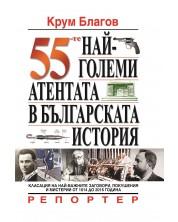 55-те най-големи атентата в българската история -1