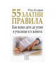 55 златни правила как всяко дете да успее в училище и в живота