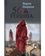 56-а година -1
