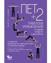 Пет + 2 тибетски упражнения за здраве, младост и дълголетие -1