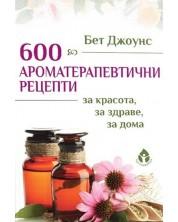 600 ароматерапевтични рецепти -1