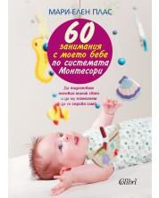 60 занимания с моето бебе по системата Монтесори -1