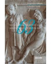 63 меланхолии на Антон Баев (двуезично издание) -1