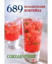 689 безалкохолни коктейла