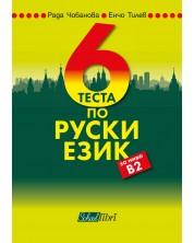 6 теста по руски език за ниво В2 + аудио диск (Колибри)