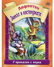 7 приказки с поука: Заекът и костенурката -1