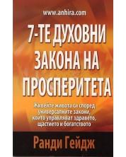 7-те духовни закона на просперитета -1