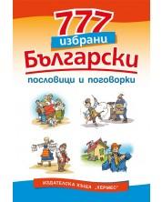 777 избрани български пословици и поговорки -1