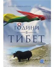 8 години в Тибет -1
