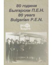 80 години българи П. Е. Н. Сборник материали -1