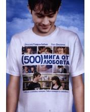 500 мига от любовта (DVD) -1