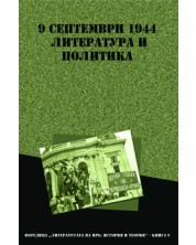 9 септември 1944: Литература и политика -1