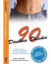 90-дневна диета - първа част -1