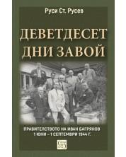 Деветдесет дни завой. Правителството на Иван Багрянов (1 юни – 1 септември 1944 г.) - меки корици
