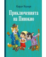 vechnite-knigi-za-detsa-priklyucheniyata-na-pinokio-pan-tvardi-koritsi