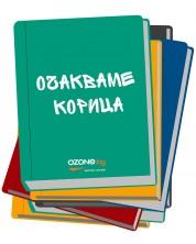 Pom und Pam: Немски език - 2. клас. Учебна тетрадка -1