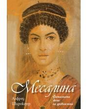 Месалина. Фаталната жена на древността
