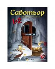 Настолна игра Саботьор 1 и 2 - парти, семейна -1