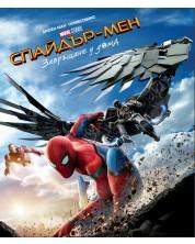 Спайдър-мен: Завръщане у дома (Blu-Ray)