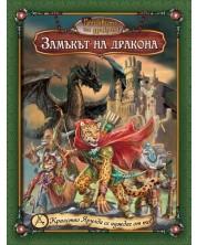Разширение за Реликвите на дракона - Замъкът на Дракона (4-то) -1