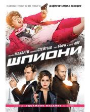 Шпиони (DVD)