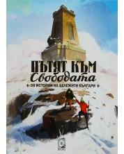 Пътят към свободата. 50 истории на бележити българи