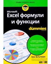 Excel формули и функции For Dummies -1