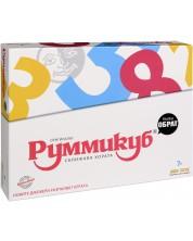 Настолна игра MBG Toys - Руммикуб, пълен обрат